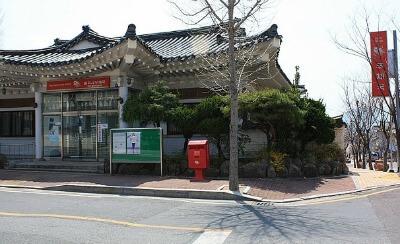 VIAJE A GYEONGJU, COREA - La oficina postal de Gyeongju, Corea del sur